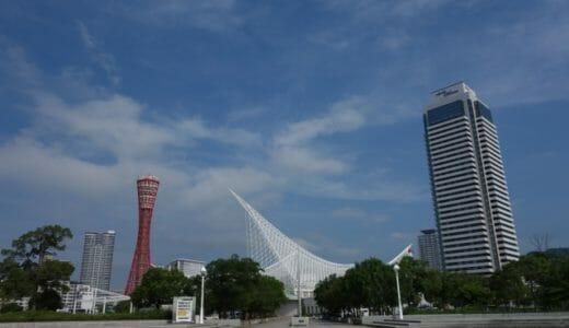 神戸女子旅2泊3日の大満足食べ歩きツアーの行程